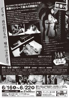 M_Fukidamari-no-Onna_U.jpg